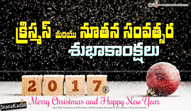 Christmas Telugu Greetings, Happy New Year 2017 3D Text greetings in Telugu
