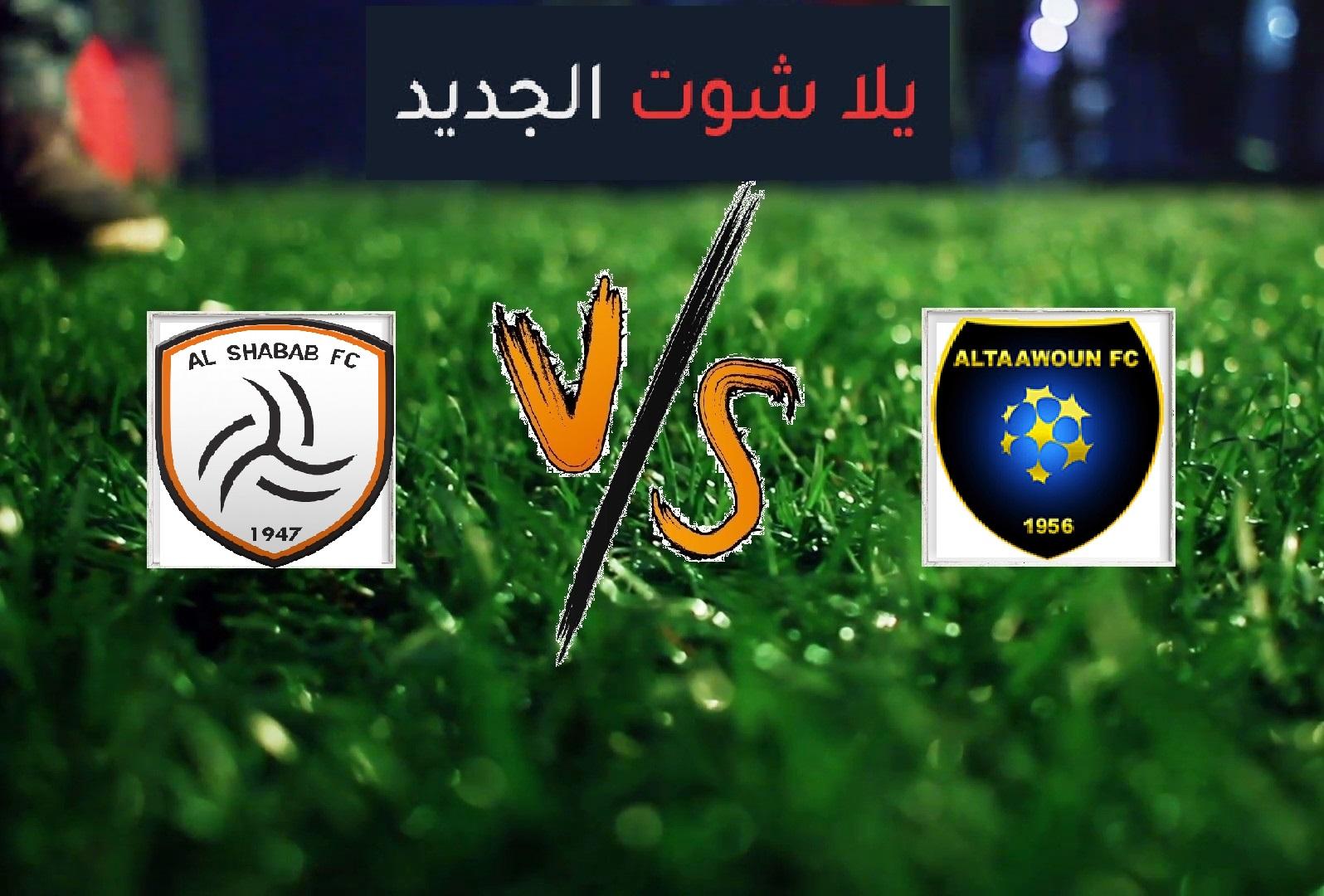 ملخص مباراة التعاون والشباب اليوم السبت بتاريخ 11-05-2019 الدوري السعودي