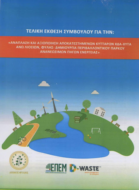 Έργο μεγάλης σημασίας για το Δήμο Φυλής και την Ελλάδα η αποκατάσταση της Χωματερής