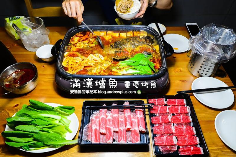 滿漢爐魚-重慶烤魚-石斑魚搭配孜然麻辣鍋香辣過癮