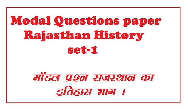 Model Question paper Rajasthan History-1