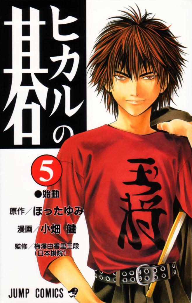 Hikaru No Go hikaru no go chap 35 trang 1