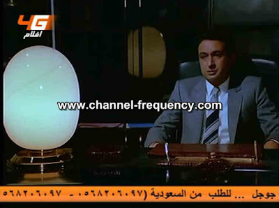 watch 4g aflam on nilesat 2017/2018