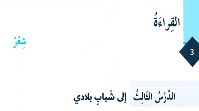 حل درس الي شباب بلادي في اللغة العربية للصف السادس الفصل الدراسي الاول