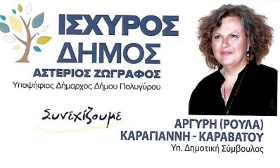 Υποψήφια Δημοτική  Σύμβουλος στο Δήμο Πολυγύρου