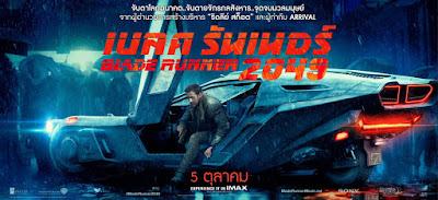 Blade Runner 2049 Banner Poster 1