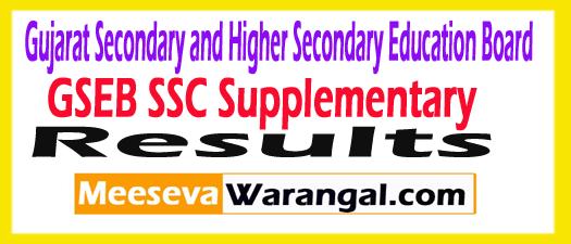 GSEB 10th SSC Purak Pariksha/Supply Result 2017