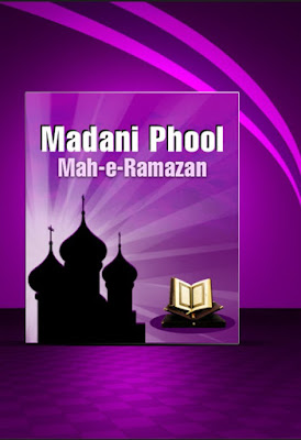 Download: Madani Phool – Mah-e-Ramazan pdf in Roman-Urdu