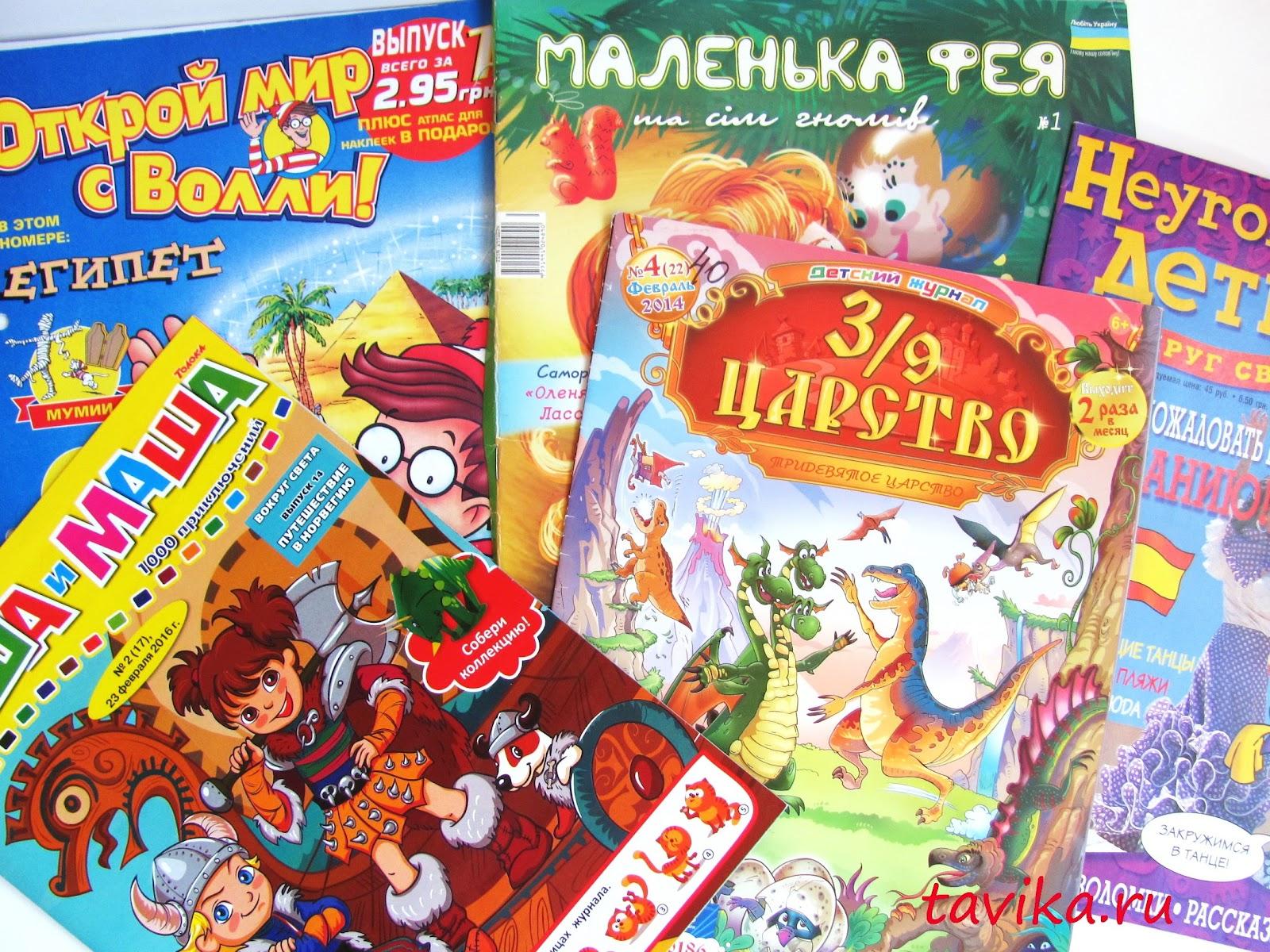 Картинки для детей журналы, днем рождения
