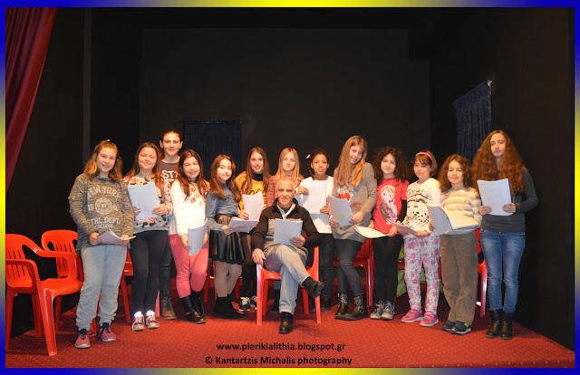 """Τι ετοιμάζουν ο Ανδρέας Μιχαήλ (Θεατρικό Εργαστήρι Αυλαία) και τα παιδιά του 15ου Δημοτικού Σχολείου Κατερίνης; Σύντομα στην """"ΑΛΗΘΕΙΑ""""..."""