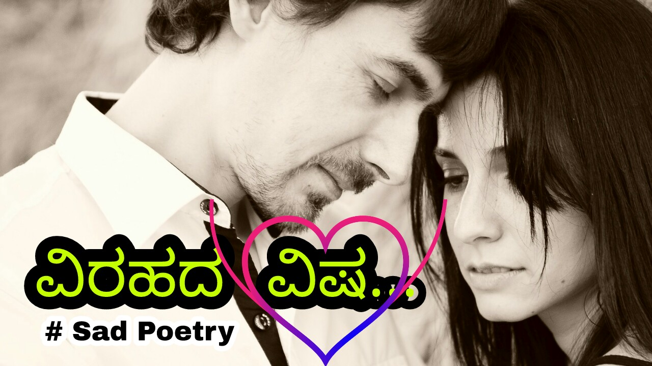 ವಿರಹದ ವಿಷ : Sad Love Poetry in Kannada - Sad Kavana in Kannada