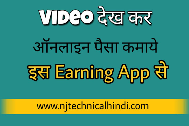 earn real money on watch and earn app