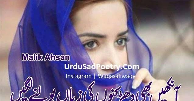 Sad Love Shayari Urdu