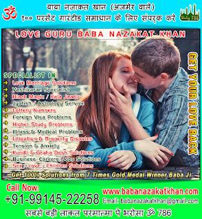 Wedding Specialist in India Punjab Ludhiana +91-99145-22258 +91-89689-15987 http://www.babanazakatkhan.com