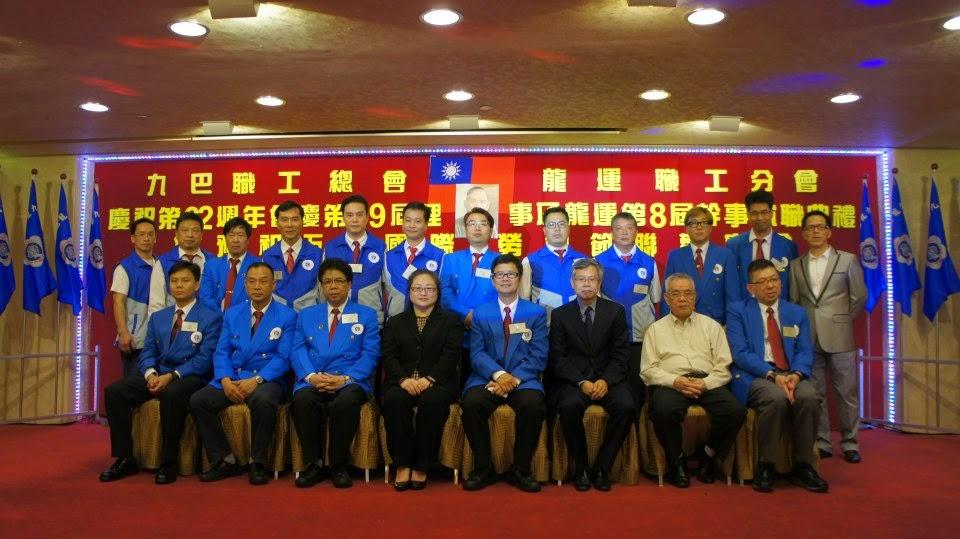 九巴職工總會就職典禮 相片來自李國強會長臉書帳戶