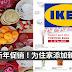 IKEA 新年促销!走!为住家添加新年气氛!还有送金鸡蛋【附上产品价格表】