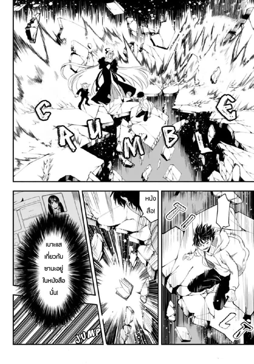 อ่านการ์ตูน Isekai Man Chikin -HP 1 no Mama de Saikyou Saisoku Danjon Kouryaku ตอนที่ 1 หน้าที่ 46