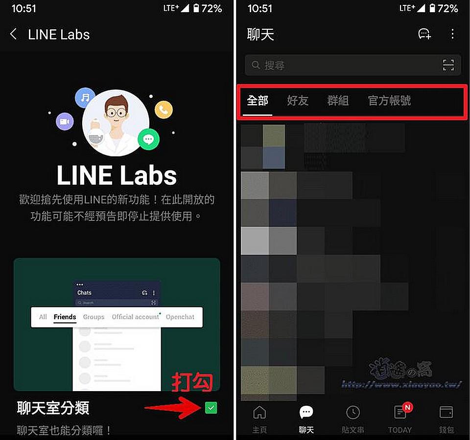 LINE 加入「聊天室分類」實驗功能