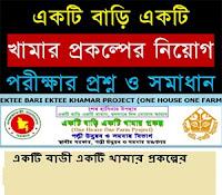 Ekti Bari Ekti Khamar Question Solution 2017