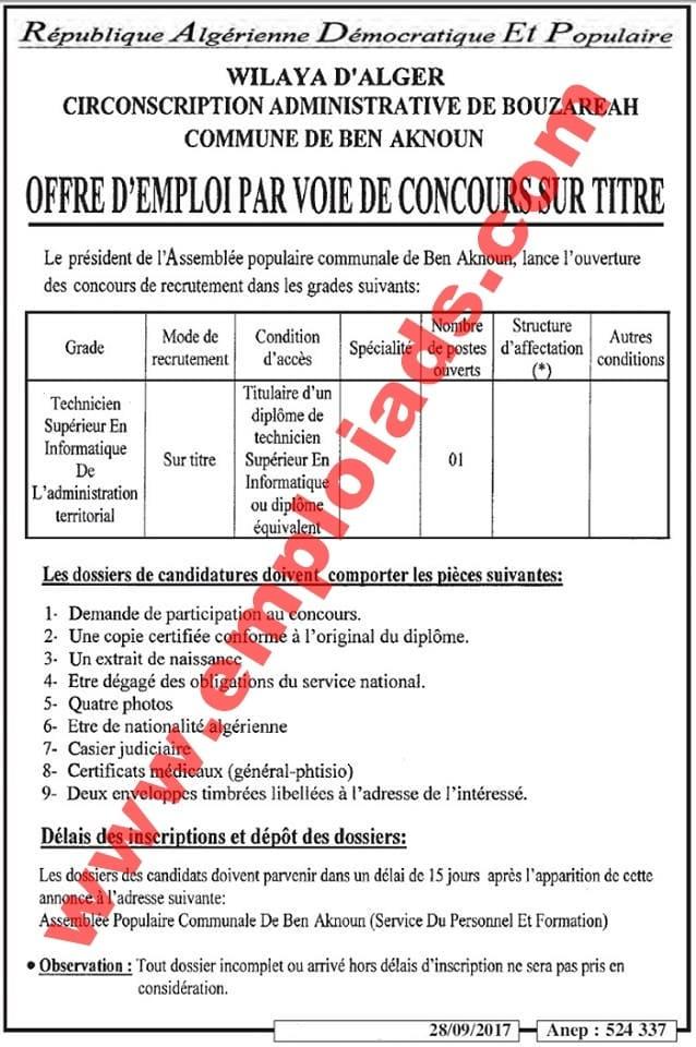 إعلان مسابقة توظيف في بلدية بن عكنون دائرة بوزريعة ولاية الجزائر سبتمبر 2017