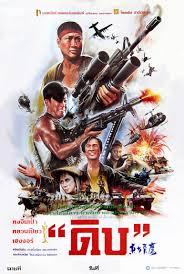 Eastern Condors (1987) ดิบ (หน่วยปฏิบัติการสายฟ้าแลบ)