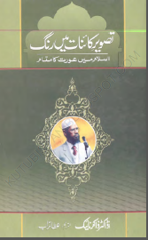 Tasveer-e-Kainat Me Rang Pdf Urdu Book Free Download
