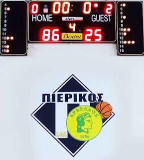 ΣΦΚ Πιερικός Αρχέλαος - ΑΚΕ Πιερίας 86-25
