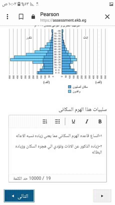 امتحان الجغرافيا الالكتروني للصف الاول الثانوي 2019 %25D8%25AC%25D8%25BA%25D8%25B1%25D8%25A7%25D9%2581%25D9%258A%25D8%25A7%2B%25D8%25A7%25D9%2588%25D9%2584%25D9%2589%2B%25D8%25AB%25D8%25A7%25D9%2586%25D9%2588%25D9%2589%2B%252850%2529