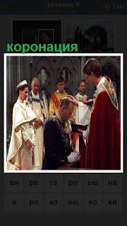 процедура коронации монарха на престол для принятия власти
