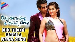 Appudala Ippudila Telugu Movie _ Edo Theepi Ragala Veena Song Trailer _ Surya Tej _ Sunil Kashyap
