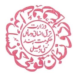 urdu ncpul