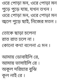 Pora Mon Lyrics Ke Tumi Nandini