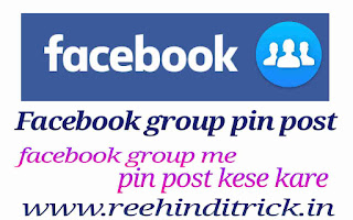 Facebook group me post pin kese kare 1