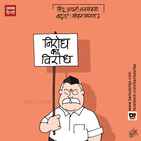 mohan bhagwat cartoon, RSS cartoon, population cartoon, caroons on politics, indian political cartoon, bbc cartoon, daily Humor