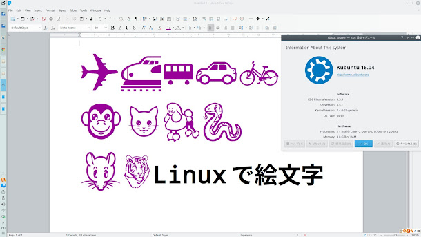 Linux Kubuntu 16.04 KDE 5.5で絵文字を使ってみました。画像はLibre Officeで入力しているところ。