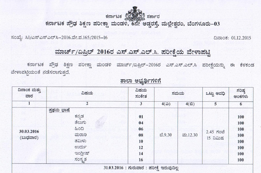 Karnataka SSLC Exam Time Table 2016