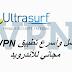 أفضل وأسرع تطبيق VPN مجاني للأندرويد