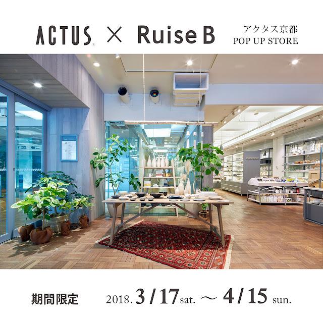 アクタス京都×ルイズビィ期間限定ポップアップストア