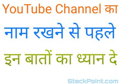 अपने YouTube Channel का नाम क्या रखे।