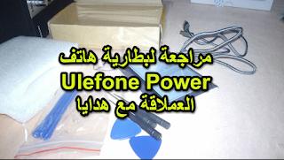 مراجعة لبطارية هاتف Ulefone Power العملاقة مع هدايا