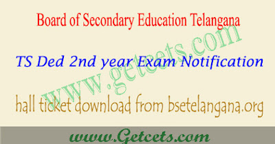 TS Ded 2nd year hall tickets 2019 download 2017-19 batch