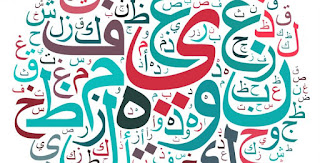 كتابة موضوع تعبير عن اللغة العربية واهميتها