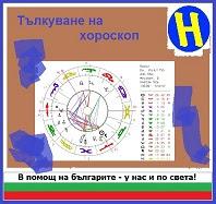http://horoskopi1.blogspot.bg/2014/09/talkuvane-na-horoskop.html