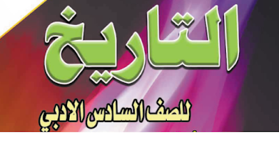 ملزمة التأريخ للصف السادس الأدبي الأستاذ ماجد محمد جواد