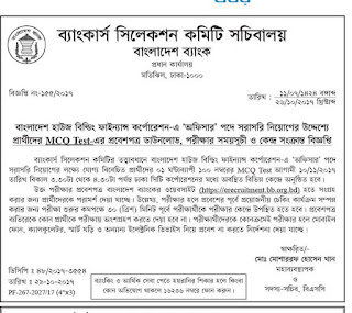 Bangladesh House Building Finance Corporation Officer Admit Card, Exam Date and Seat Plan: