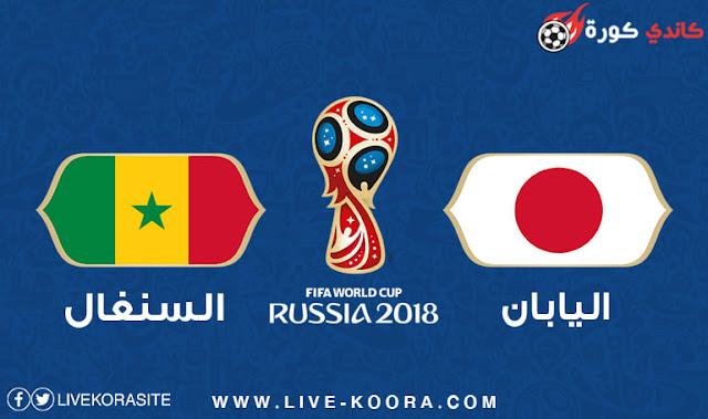 مشاهدة مباراة اليابان والسنغال بث مباشر اون لاين 24-6-2018 كأس العالم 2018