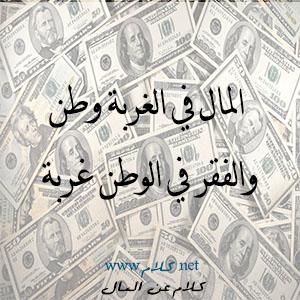 كلام عن المال , عبارات وأقوال عن المال مكتوبة علي صور