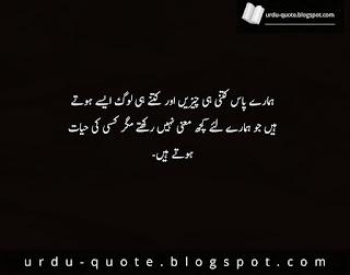 Sad Urdu Quotes 20