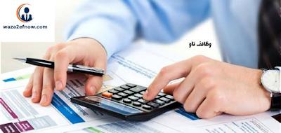 مصطلحات محاسبية وتعريفاتها 2019 | وظائف ناو