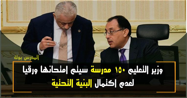وزير التعليم 150 مدرسة سيتم امتحانها ورقيا لعدم اكتمال البنية التحتية